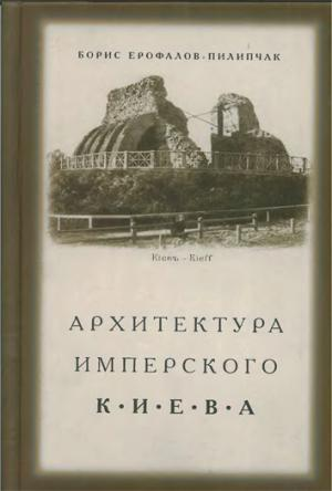 Архитектура имперского Киева