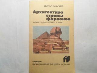 Архитектура страны фараонов: Жилище живых, усопших и богов