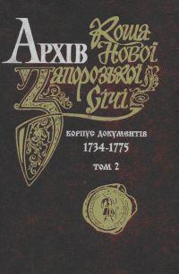 Архів Коша Нової Запорозької Січі [Корпус документів 1734-1775] Том 2.