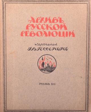 Архив русской революции, том 12