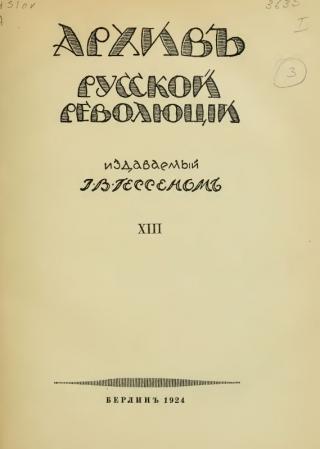 Архив русской революции, том 13