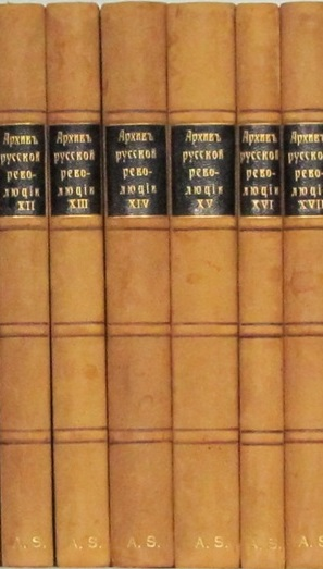 Архив русской революции, том 14