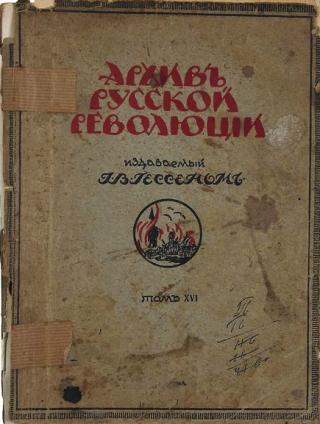 Архив русской революции, том 16