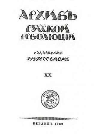 Архив русской революции том 20