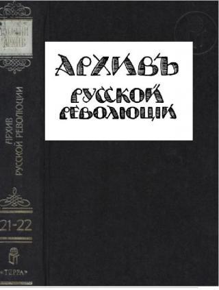 Архив русской революции том 21