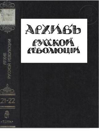 Архив русской революции том 22