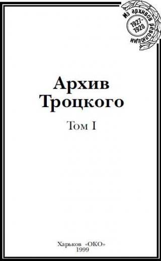 Архив Троцкого. Том 1
