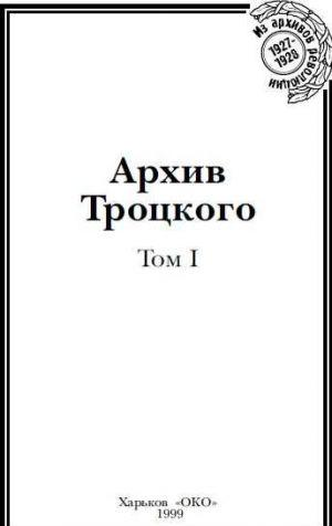 Архив Троцкого (Том 1)