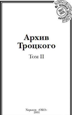Архив Троцкого (Том 2)