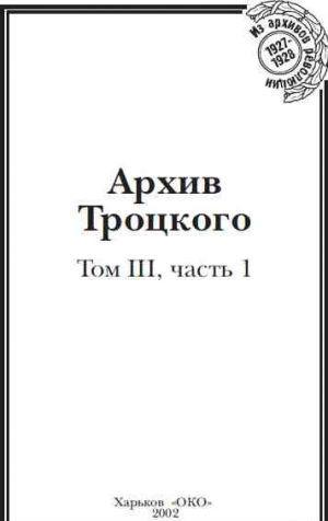 Архив Троцкого (Том 3, часть 1)