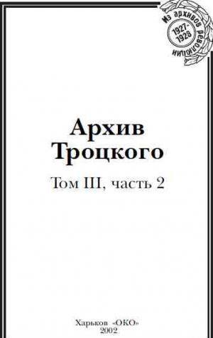 Архив Троцкого (Том 3, часть 2)