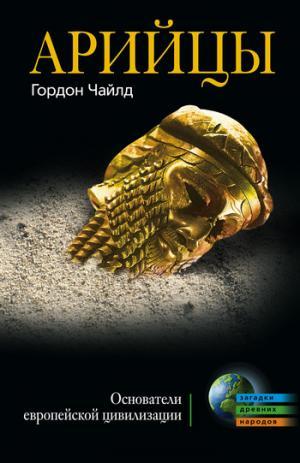 Арийцы. Основатели европейской цивилизации [litres]