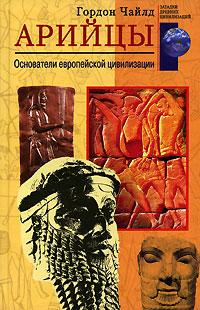 Арийцы [Основатели европейской цивилизации]