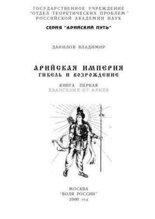 Обложка книги арийская империя гибель и возрождение fb2