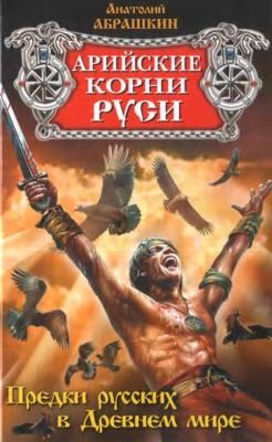 Арийские корни Руси. Предки русских в Древнем мире