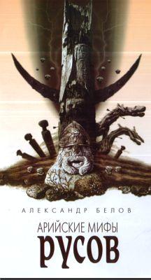 Арийские мифы русов