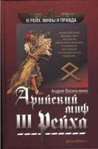 Арийский миф III рейха
