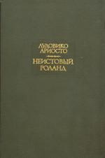 Ариосто Л. Неистовый Роланд. Песни I—XXV