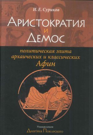 Аристократия и демос [Политическая элита архаических и классических Афин]