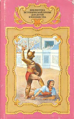 Аристоник. Приключения мальчика с собакой. Спартак