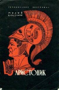 Аристоник
