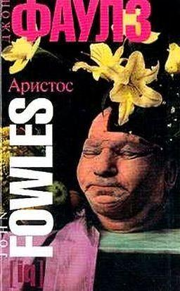 Аристос
