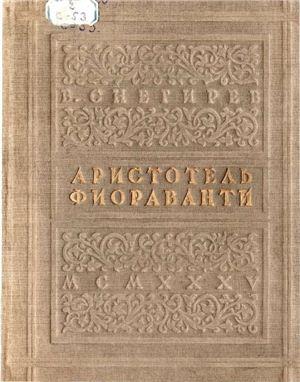 Аристотель Фиораванти и перестройка Московского Кремля