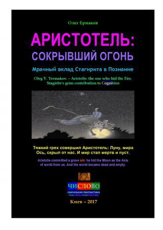Аристотель: сокрывший Огонь. Мрачный вклад Стагирита в Познание