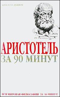 Аристотель за 90 минут (Просто о сложном)
