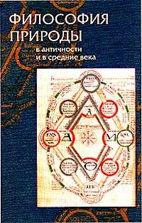 Аристотелевская физика в афинском неоплатонизме