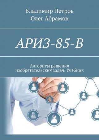 АРИЗ-85-В