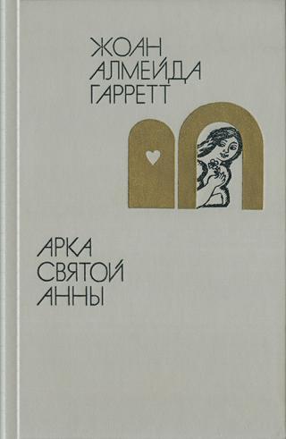 Арка святой Анны