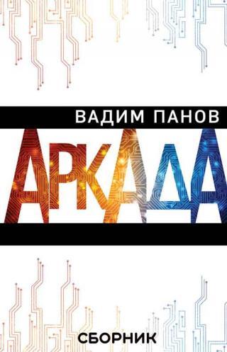 Аркада [Компиляция, книги 1-3]