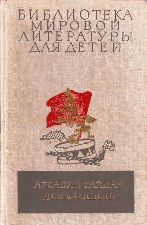 Аркадий Гайдар, Лев Кассиль