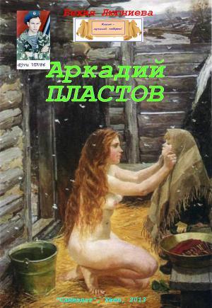Аркадий Пластов (СИ)