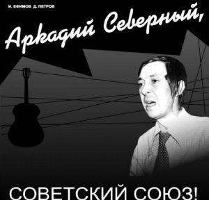 Аркадий Северный, Советский Союз