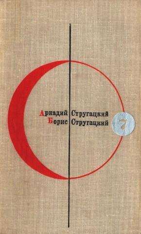 Аркадий Стругацкий, Борис Стругацкий. Том 7 [Сборник] (Трудно быть Богом)