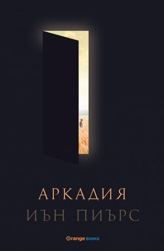 Аркадия [bg]