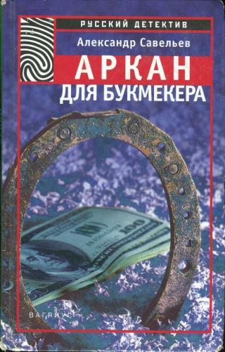 книгу букмекеров скачать