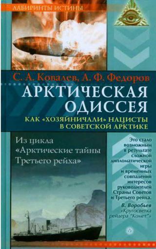 Арктическая одиссея. Как «хозяйничали» нацисты в советской Арктике