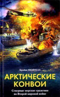 Арктические конвои. Северные морские сражения во Второй мировой войне
