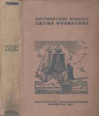 Арктические походы Джона Франклина