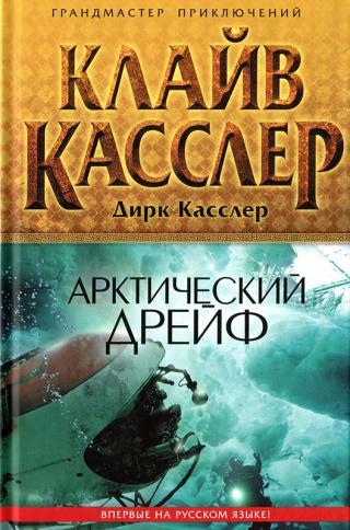 Арктический дрейф [Arctic Drift-ru]