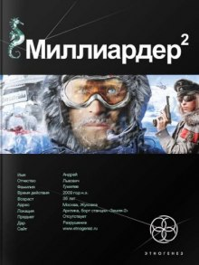 Арктический гамбит