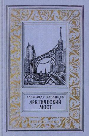 Арктический мост(изд.1959)