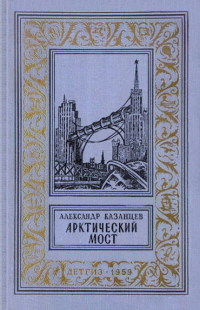 Арктический мост
