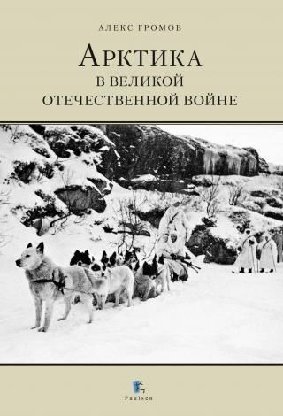 Арктика в Великой Отечественной Войне