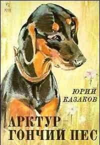 Арктур – гончий пес