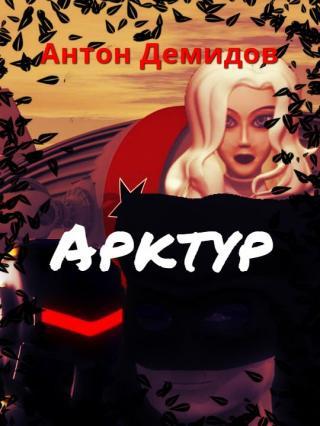 Арктур