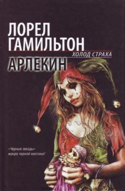 Арлекин [The Harlequin-ru]